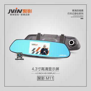 JVIN聚影4.3寸后视镜记录仪M11