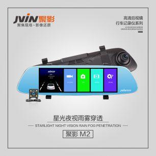 JVIN聚影7寸IPS高清触摸屏后视镜记录仪—M2