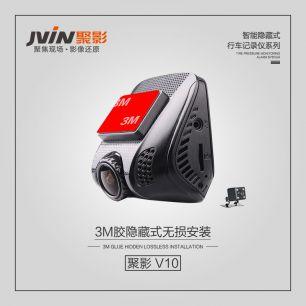 JVIN聚影隐藏式行车记录仪V10