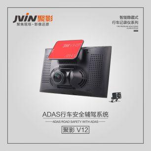 JVIN聚影隐藏式行车记录仪V12
