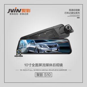JVIN聚影10寸全面屏流媒体后视镜S10