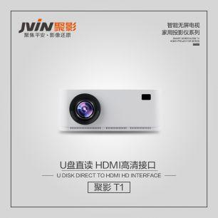 JVIN聚影高清智能无屏电视家用投影仪—T1